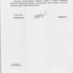 Письмо-соболезнование по поводу смерти И.В. Карпеева