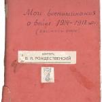 Рукопись воспоминаний В.Я. Рождественского